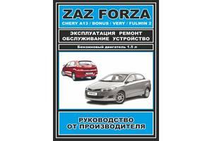 ZAZ Forza / Chery Bonus / A13 / Very / Fulwin 2. Руководство по ремонту. Модели оборудованные бензиновыми двигателями