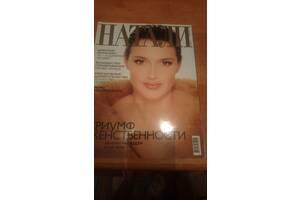 Журнал Натали 1998, 1999,2000,2001