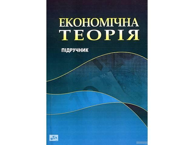 продам Економічна теорія. Підручник бу в Киеве