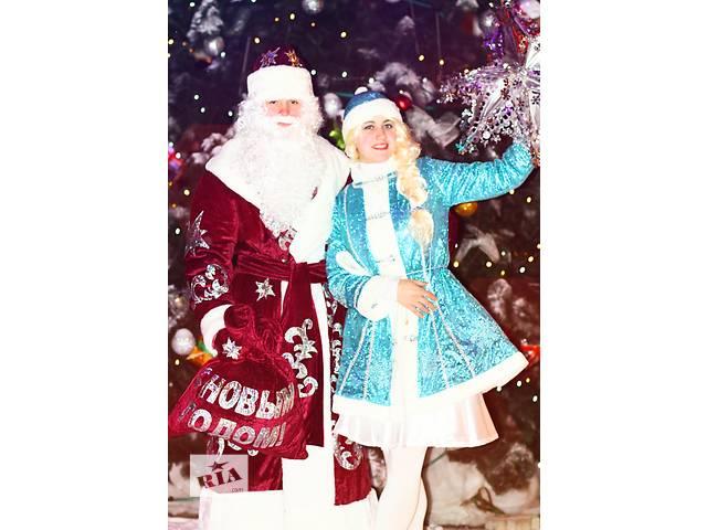 бу Лучшие Дед Мороз и Снегурочка на дом, в детский сад и школу подарят вам незабываемый праздник!!! в Харькове