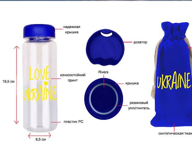 продам Лучший подарок вашим любимым-бутылка My Bottle love Ukraine! бу в Виннице