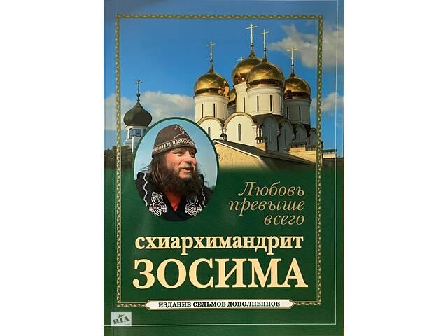 купить бу Любовь превыше всего. Светлой памяти Схиархимандрита Зосимы (Сокур) в Киеве