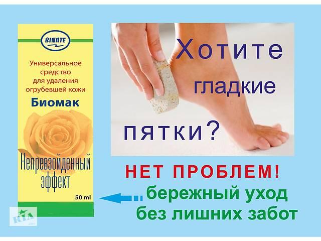 продам Универсальное средство для удаления огрубевшей кожи «Биомак»(гель), 50мл Украина бу в Горишних Плавнях (Комсомольск)
