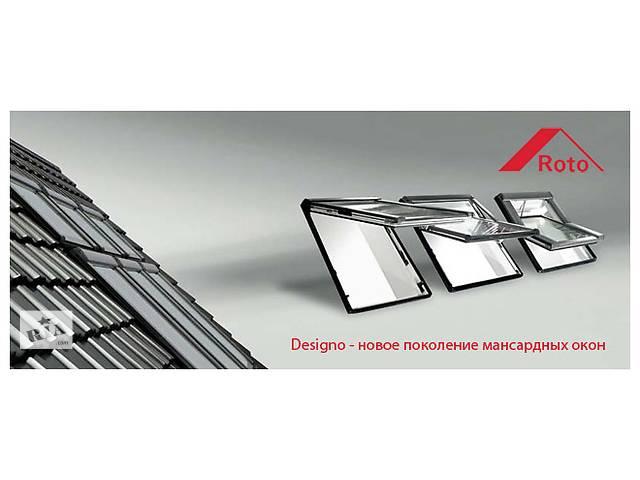 Мансардные окна Roto - немецкое качество- объявление о продаже  в Львове