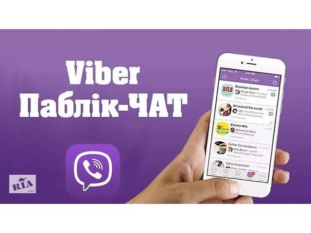 Помогу зарегистрировать Паблик аккаунт Вайбер- объявление о продаже   в Украине