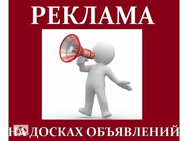 102cf0281116 бу Реклама на досках объявлений Киев. Услуга – Размещение объявлений в  интернете. в Украине