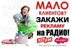 Реклама на радіо і телебаченні