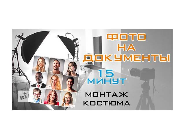 бу Срочное фото на документы / photos of the documents  в Украине