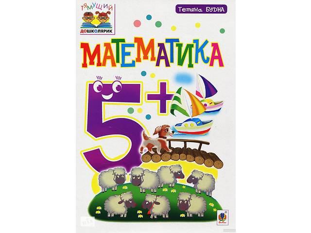 купить бу Математика 5+ в Киеве