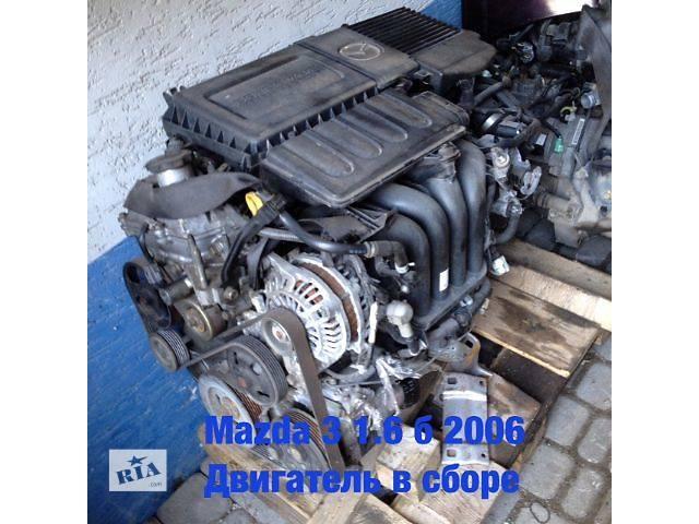 продам Mazda 3 2006 1.6-б Двигатель в сборе оригинал Б\У в хорошем состоянии бу в Тернополе