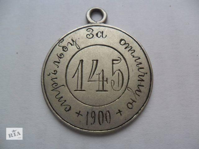 медаль за отличную стрельбу 1900 год , серебро - объявление о продаже  в Кропивницком (Кировоград)