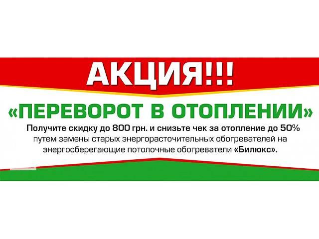 продам Мега-Акция на обогреватели Билюкс бу в Харькове