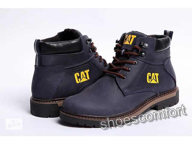 f0d3303f4 бу Зимние кожаные ботинки CATerpillar CAT модель В - 17 синие в Вознесенске