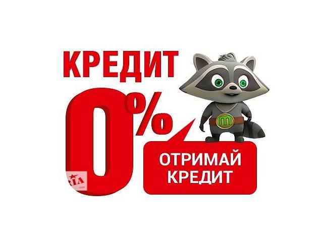 бу Мгновенный Кредит до 3000 гривен на 30 дней под 0%  в Украине