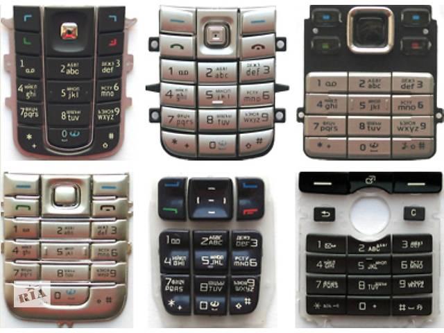 продам Нова клавіатура (кнопки) Nokia, Ericsson, Samsung, Motorola Siemens LG бу в Києві