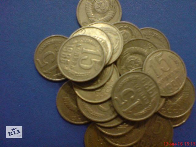 купить бу Монеты ссср достоинством 15 копеек в Харькове