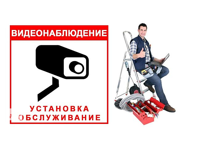 бу Монтаж, установка видеонаблюдения   в Киеве