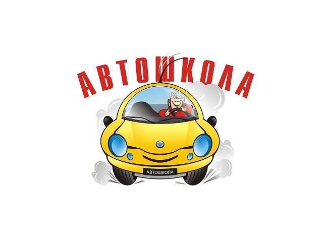 Набор учеников в автошколу- объявление о продаже  в Киеве