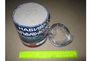 Набивка сальниковая УАЗ, ГАЗ, дв. ЗМЗ 402 (пр-во ЗМЗ)