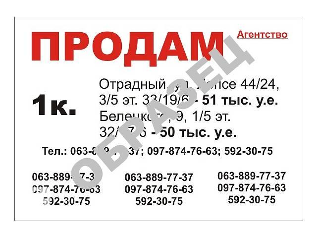 бу Напечатать объявления быстро  в Украине