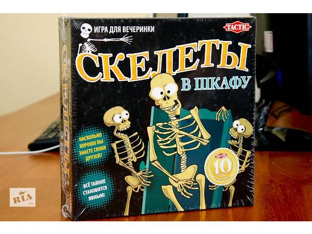купить бу Настольная игра Скелеты в шкафу в Харькове