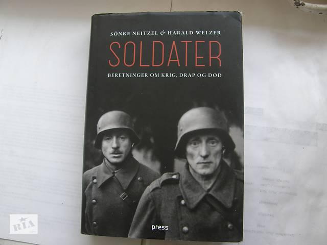 продам Немецкие солдаты Солдаты  бу в Хмельницком