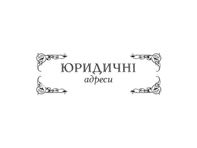 Необходим юридический адрес?- объявление о продаже  в Львове