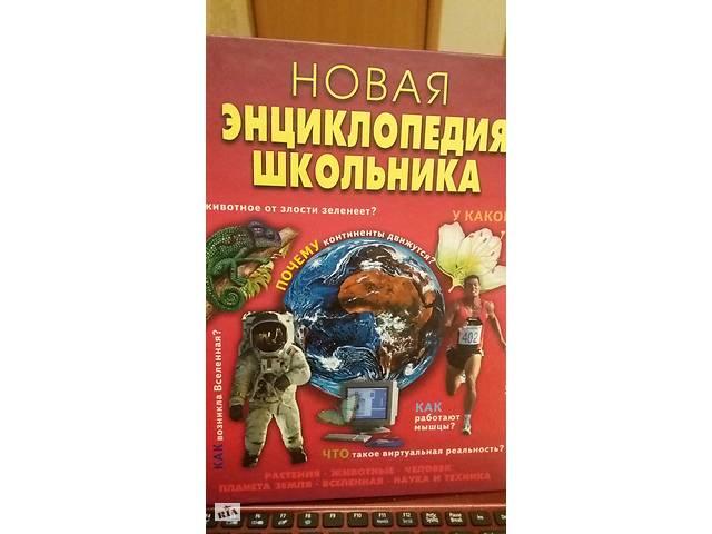 продам Новая энциклопедия школьника бу в Одессе