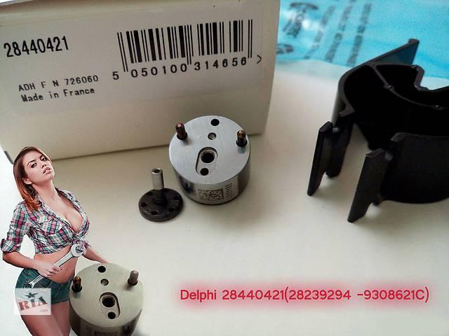 бу Клапан Форсунки Delphi(28440421).Мультипликатор оригинал(28239294)(9308621С) в Славянске