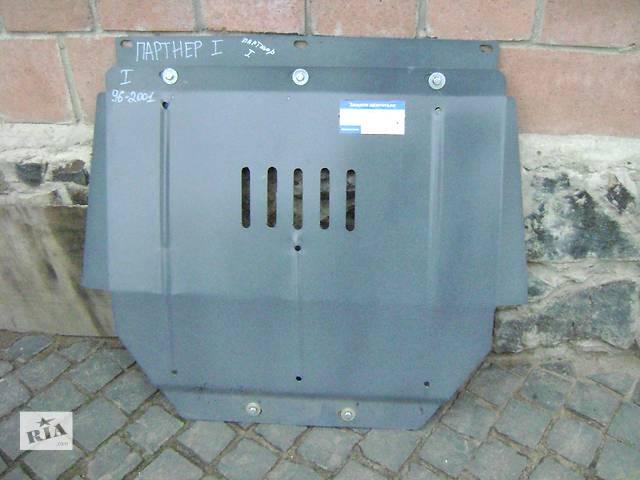 бу Новая защита под двигатель для легкового авто Citroen Berlingo Peugeot Partner до 2001 в Костополе