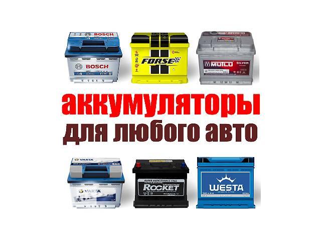 бу Новый аккумулятор для легкового авто Гарантия Доставка Установка в Киеве