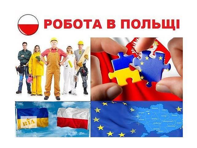 ОФИЦИАЛЬНАЯ РАБОТА В ПОЛЬШЕ- объявление о продаже  в Ивано-Франковске