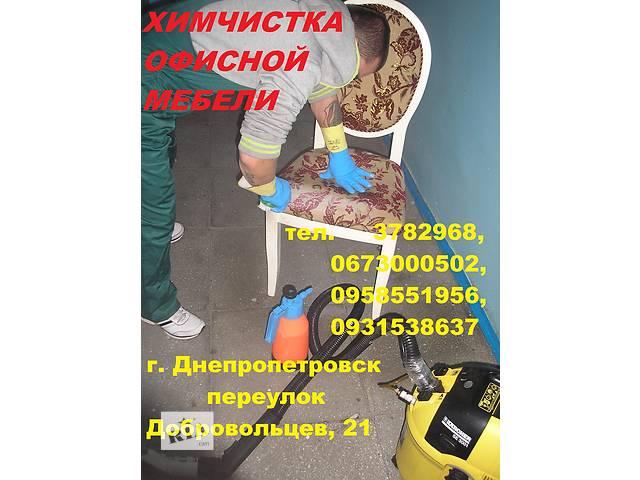бу Офисная мягкая мебель-чистка в Днепре (Днепропетровск)