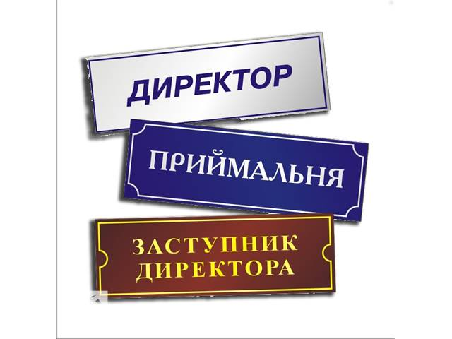 Офисные таблички- объявление о продаже   в Украине