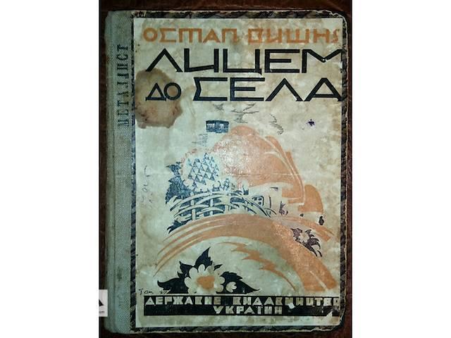 продам Остап Вишня «Лицом к селу» 1927 г. бу в Киеве