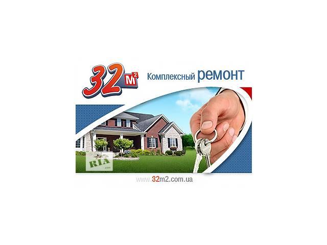 бу Осуществляем качественные работы по ремонту квартир, домов, офисов, магазинов, нежилых помещений.   в Киеве
