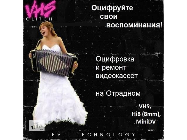 Оцифровка видеокассет, сохраните свои воспоминания- объявление о продаже   в Украине