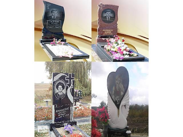 бу Памятники гранитные в Житомире