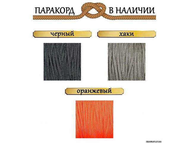 Паракорд 3 мм 220 кг на разрыв хаки черный- объявление о продаже  в Киеве