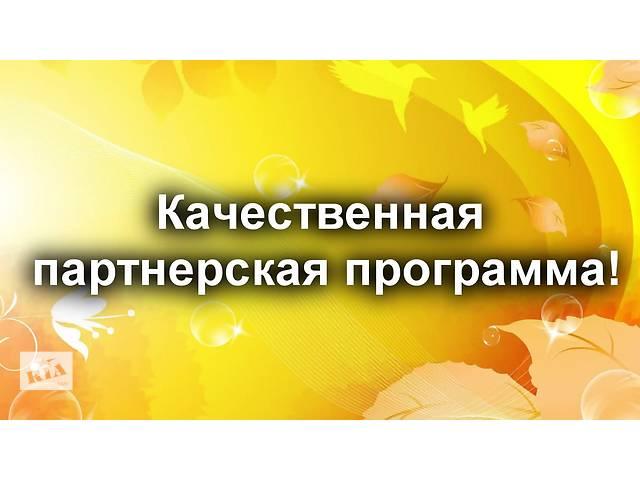бу Партнерская программа школы «Кайлас»  в Украине