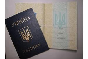 паспорт Украины старого образца