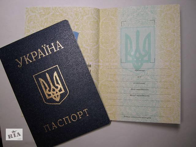 продам паспорт Украины старого образца бу  в Украине