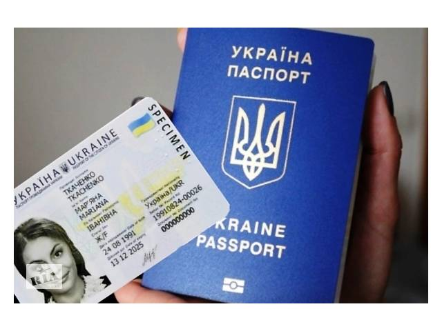 купить бу Паспорт України, закордонний паспорт, права в Києві