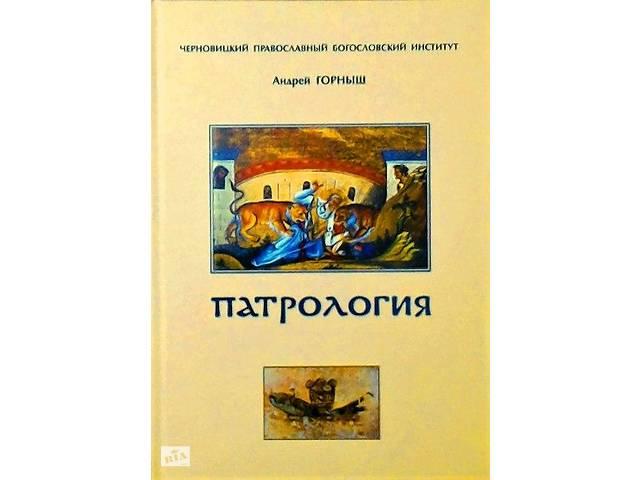 Патрология. Андрей Горныш- объявление о продаже  в Киеве