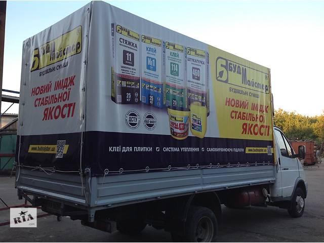 бу Печать на тенте,брендирование авто  в Украине