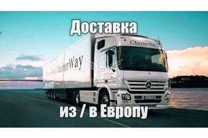 Перевезення речей грузів до Польщі в Європу