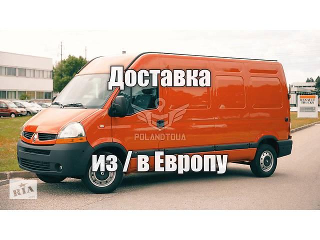 продам Перевезення речей, товарів, посилок з Польщі / Європи. Переїзд бу  в Україні