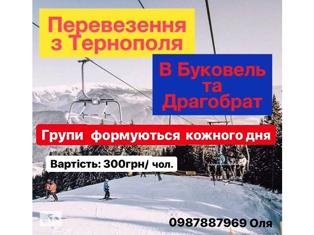 купить бу Перевезення Трансфер Тернопіль-Буковель-Драгобрат лижі Карпати   в Украине