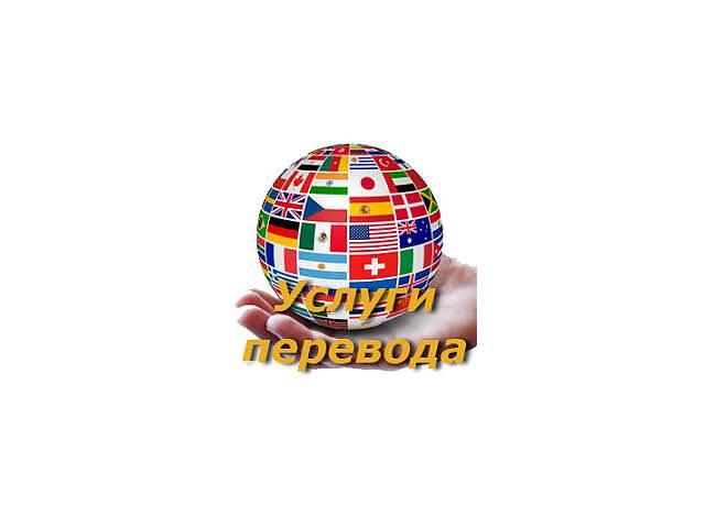 Бюро переводов/перевод документов/апостиль/присяжный и аккредитованный переводчик- объявление о продаже   в Украине
