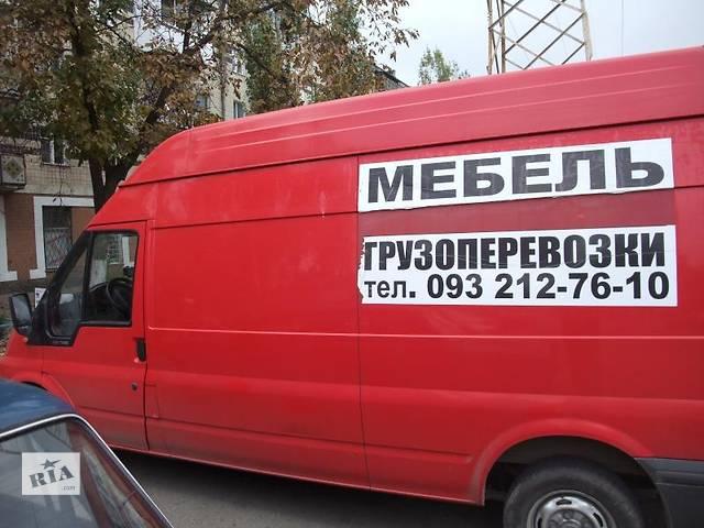 Перевозка пианино.- объявление о продаже  в Одессе